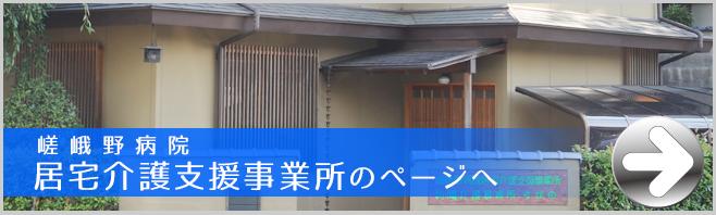 嵯峨野病院居宅介護支援事業所のページへ