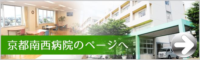 京都南西病院のページへ
