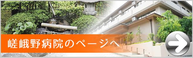 嵯峨野病院のページへ
