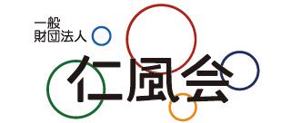 仁風会ロゴ