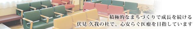 京都南西病院イメージ01