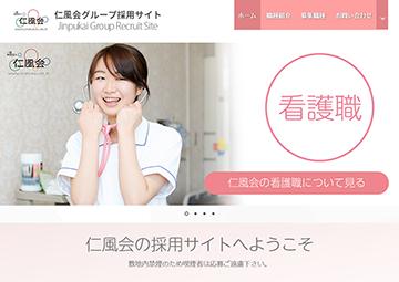 採用サイト紹介